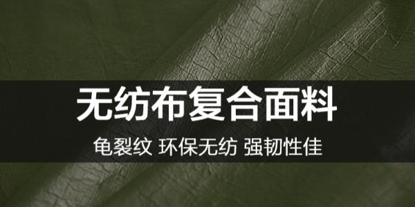 绿色环保无纺布复合面料|防水复合面料|柯桥轻纺城复合面料批发