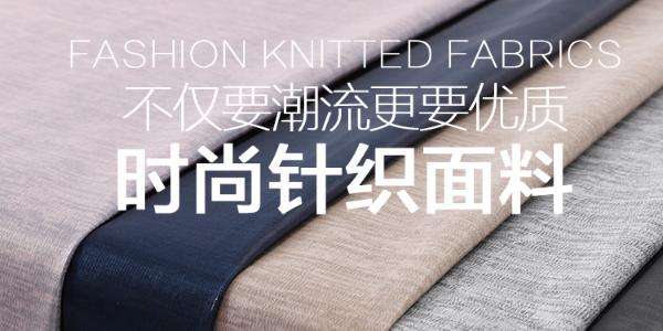 新型服装面料-科技感新型针织服装面料-pu覆膜面料柯桥生产厂家