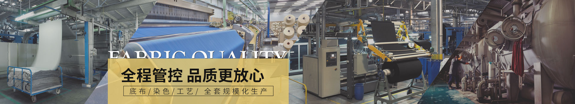 羽鸣纺织生产中心
